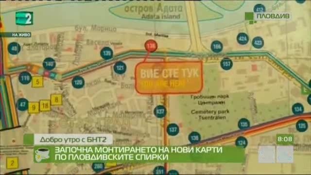 Започна монтирането на нови информационни карти по пловдивските спирки