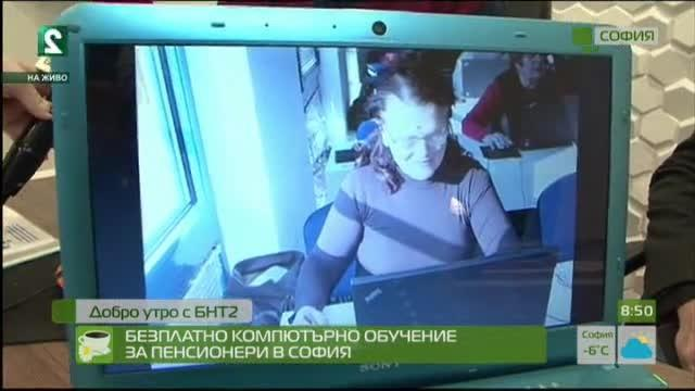 Безплатно компютърно обучение за пенсионери в София