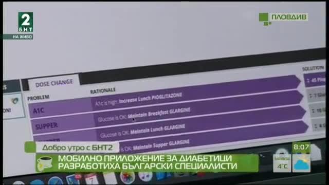 Мобилно приложение за диабетици разработиха български специалисти