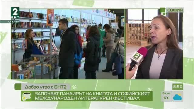 Започват Панаирът на книгата и Софийският международен литературен фестивал