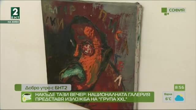 """Накъде тази вечер: Националната галерия представя изложба на """"Група XXL"""""""
