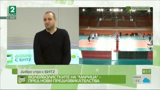 """Волейболистките на """"Марица"""" се изправят пред нови предизвикателства"""