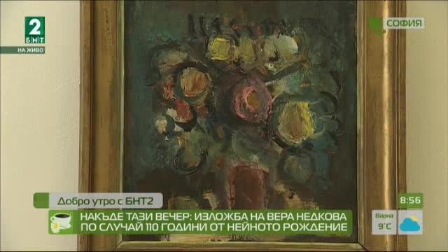 Изложба на Вера Недкова по случай 110 години от нейното рождение