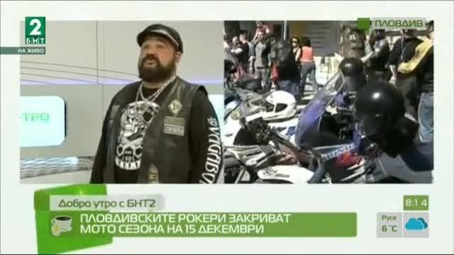 Пловдивските рокери закриват мотосезона на 15 декември