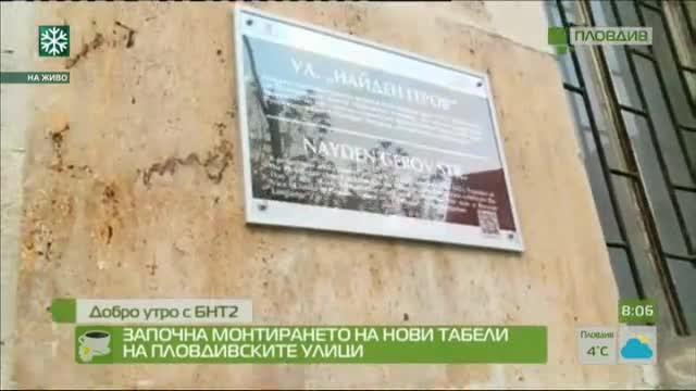 Започна монтирането на нови табели на пловдивските улици