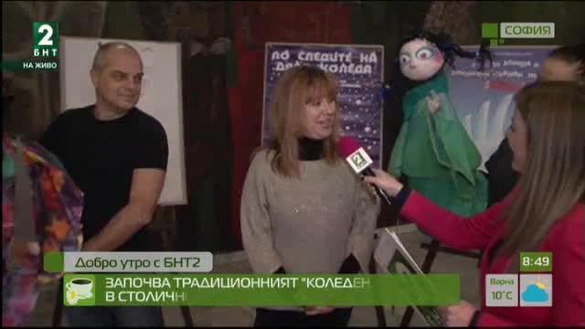 """Започва традиционният """"Коледен маратон"""" в Столичния куклен театър"""