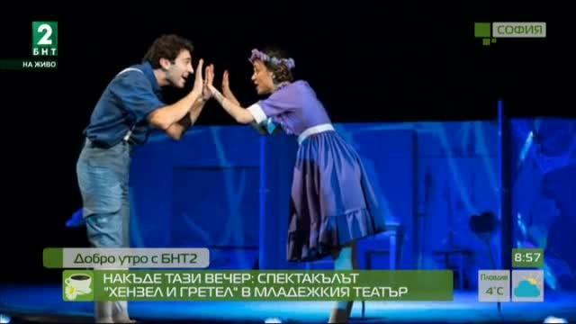 Накъде тази вечер: Спектакълът Хензел и Гретел на сцената на Младежки театър