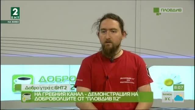"""На Гребния канал - впечатляваща демонстрация на доброволците от """"Пловдив 112"""""""