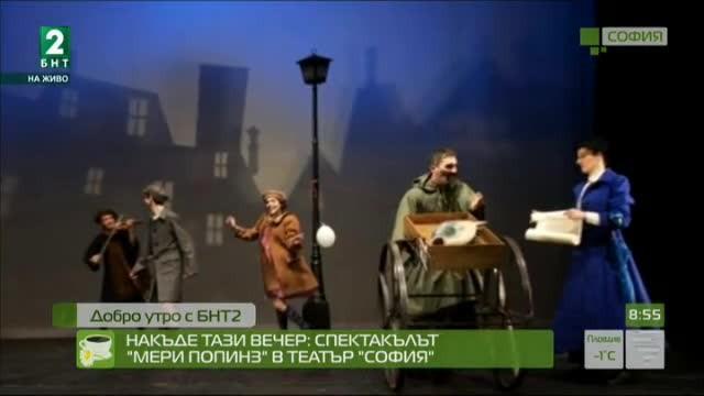 """Накъде тази вечер: Спектакълът """"Мери Попинз"""" в Театър """"София"""""""