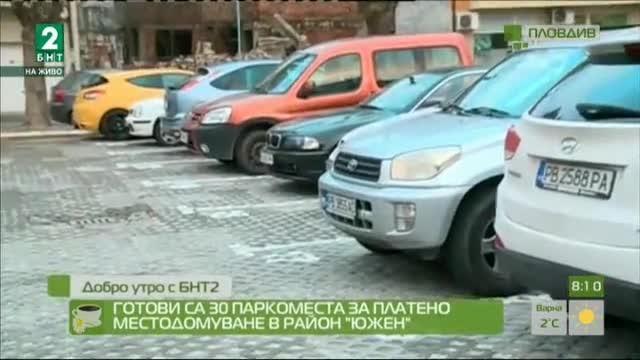 """Готови са 30 паркоместа за платено местодомуване в район """"Южен"""" в Пловдив"""