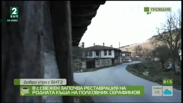 В Свежен започват реставрация на родната къща на полковник Владимир Серафимов