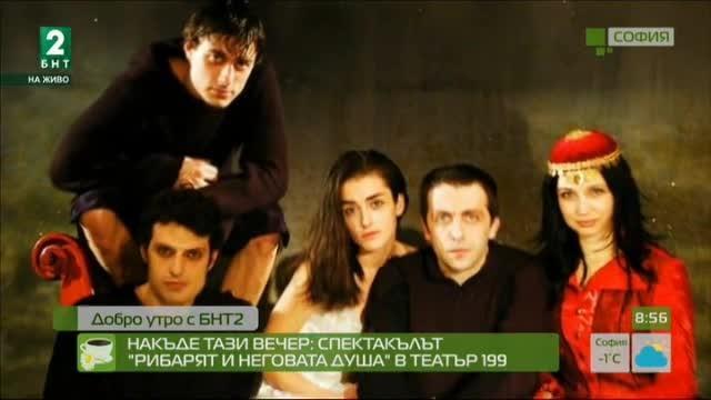 """Накъде тази вечер: Спектакълът """"Рибарят и неговата душа"""" в Театър 199"""