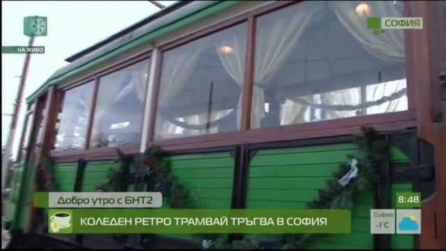 Коледен ретро трамвай тръгва в София