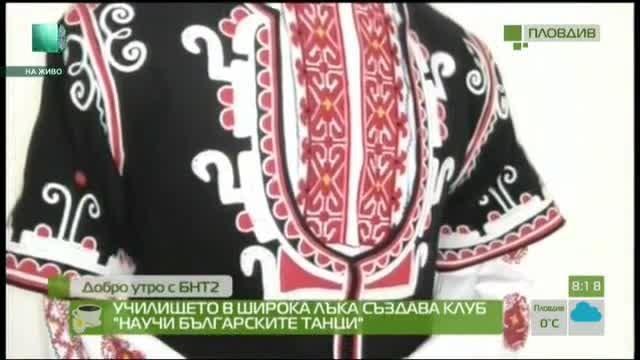 """Училището в Широка лъка създава клуб """"Научи българските танци"""""""