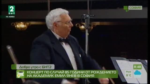 Концерт по случай 85 години от рождението на акад. Емил Янев в София