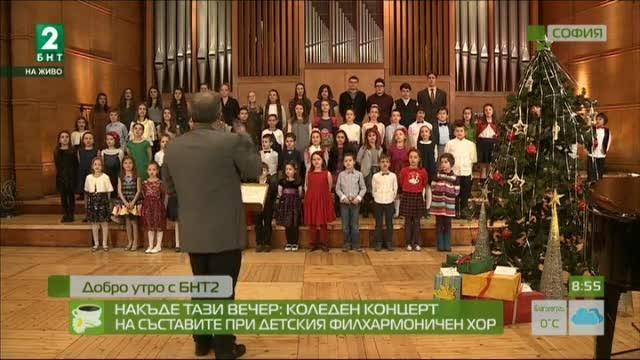 Накъде тази вечер: Коледен концерт на съставите при Детския филхармоничен хор
