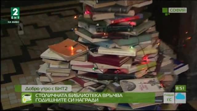 Столичната библиотека връчва годишните си награди