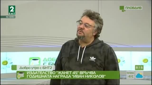"""Издателство Жанет 45"""" получи голямата награда """"Златен лъв"""" за 2017-а година"""