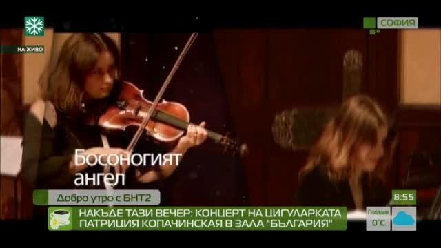 """Накъде тази вечер: Концерт на цигуларката Патриция Копачинская в зала """"България"""""""