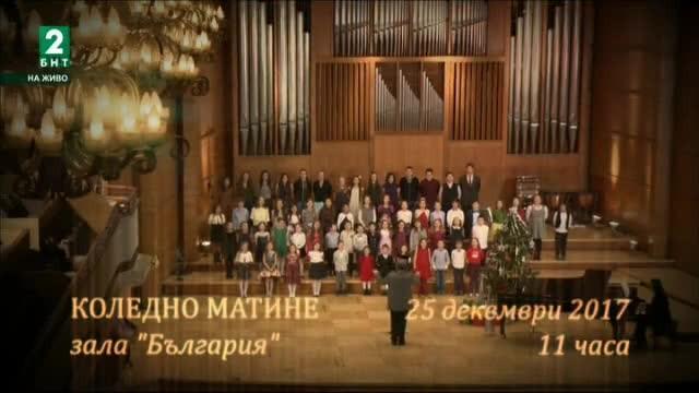 """""""Коледно матине"""" на 25 декември в зала """"България"""""""