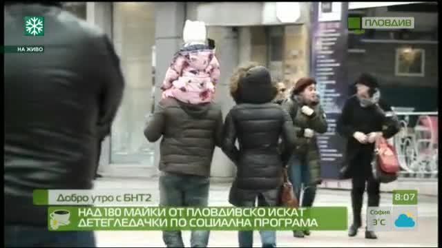 Над 180 майки от Пловдивско искат детегледачи по социална програма