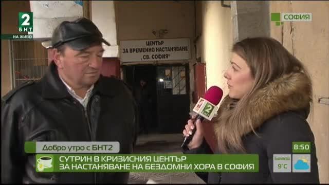 Сутрин в Кризисния център за настаняване на бездомни хора в София