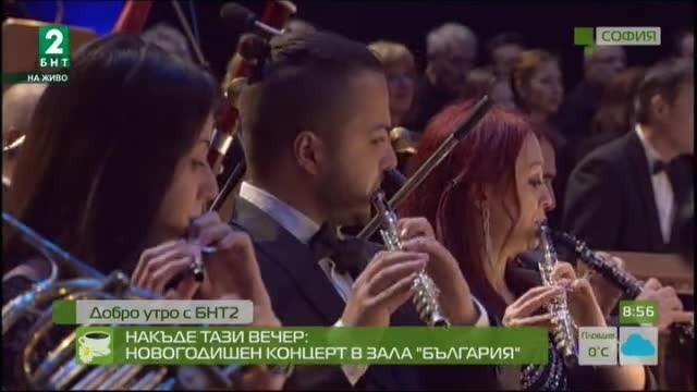 """Накъде тази вечер: Новогодишен концерт в зала """"България"""""""