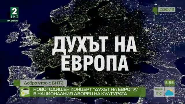 """Новогодишен концерт """"Духът на Европа"""" в Националния дворец на културата"""