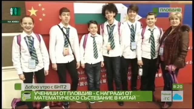Ученици от Пловдив - с награди от математическо състезание в Китай