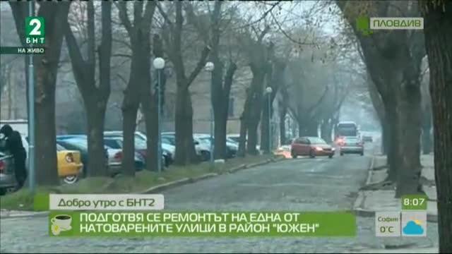 """Подготвя се ремонтът на една от натоварените улици в район """"Южен"""" в Пловдив"""