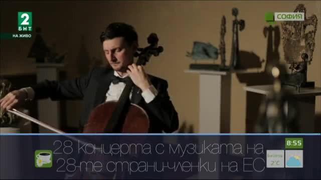 С музиката на Естония започват концерти Музиката на Европа в зала България