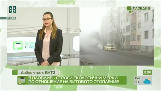 В Пловдив - строги екологични мерки по отношение на битовото отопление