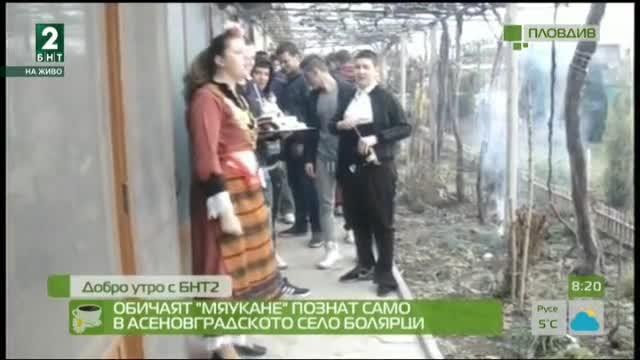 """Обичаят """"мяукане"""", познат само в асеновградското село Болярци"""