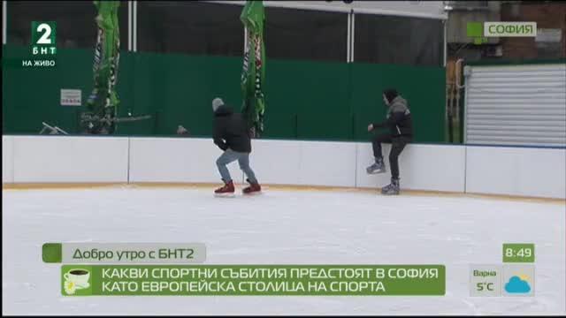 Какви спортни събития предстоят в София като Европейска столица на спорта