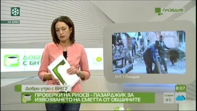 Проверки на РИОСВ-Пазарджик за извозването на сметта от общините