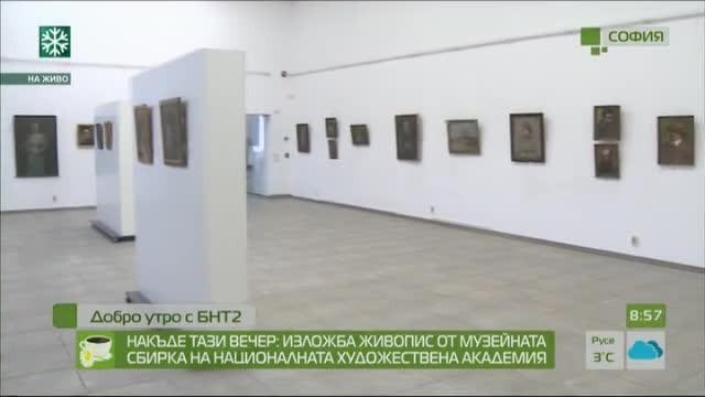 Изложба живопис от музейната сбирка на Националната художествена академия