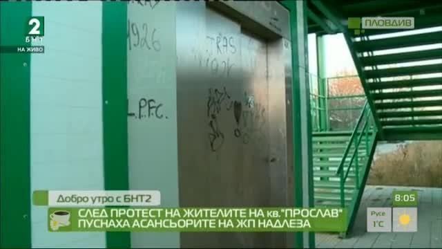След протест на жителите на квартал Прослав пуснаха асансьорите на жп надлеза