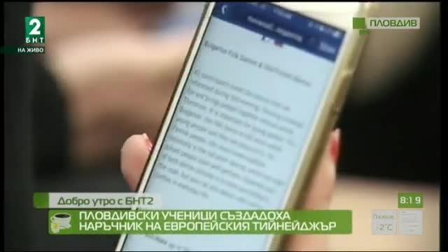 Пловдивски ученици създадоха наръчник на европейския тийнейджър