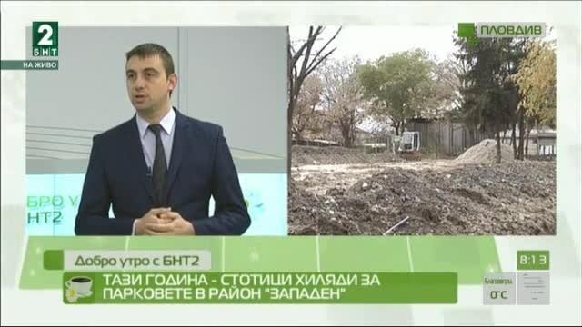 """Тази година -  стотици хиляди за парковете в  район """"Западен"""" в Пловдив"""