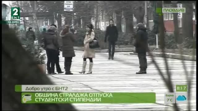 Община Стралджа отпуска студентски стипендии