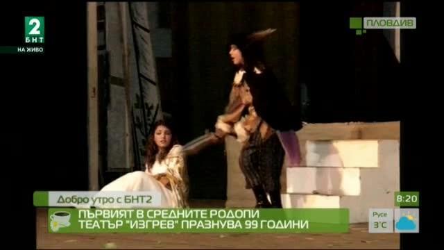 """Първият в Средните Родопи театър """"Изгрев"""" празнува 99 години"""