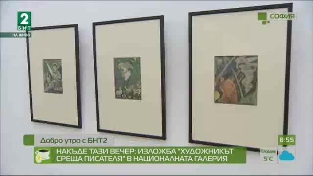 """Накъде тази вечер: Изложба """"Художникът среща писателя"""" в Националната галерия"""