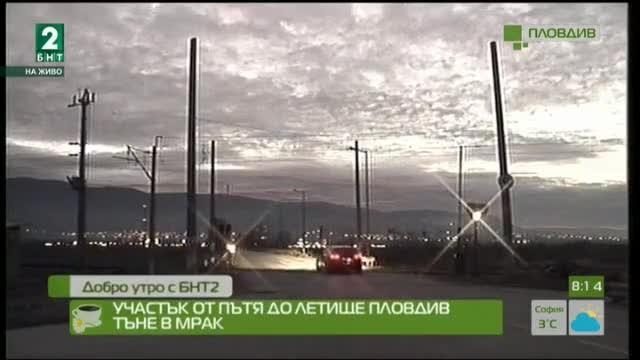 Участък от пътя до Летище Пловдив тъне в мрак