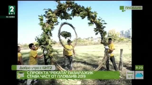 Проекти от Пазарджик - част от Пловдив Европейска столица на културата 2019