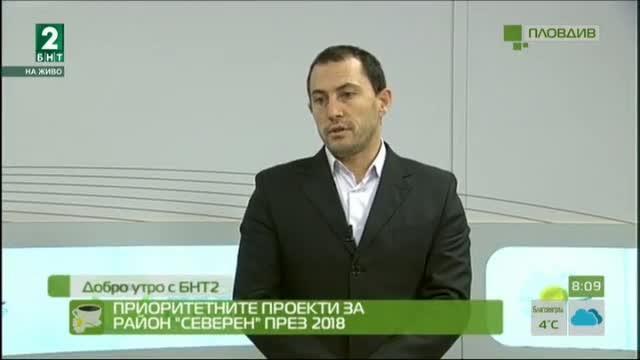 """Приоритетните проекти за пловдивския район """"Северен"""" през 2018 година"""