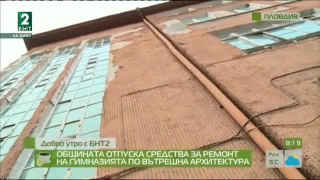 Община Пловдив отпуска средства за ремонт на Гимназията по вътрешна архитектура