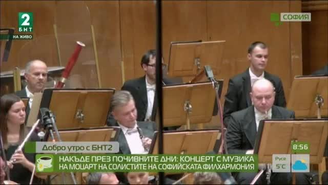 Концерт с музика на Моцарт на солистите на Софийската филхармония