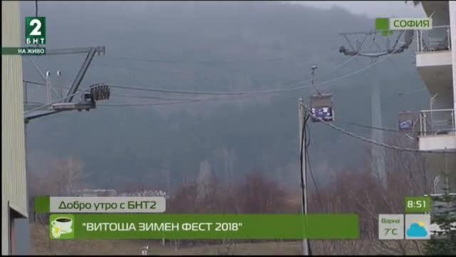 Витоша зимен фест 2018