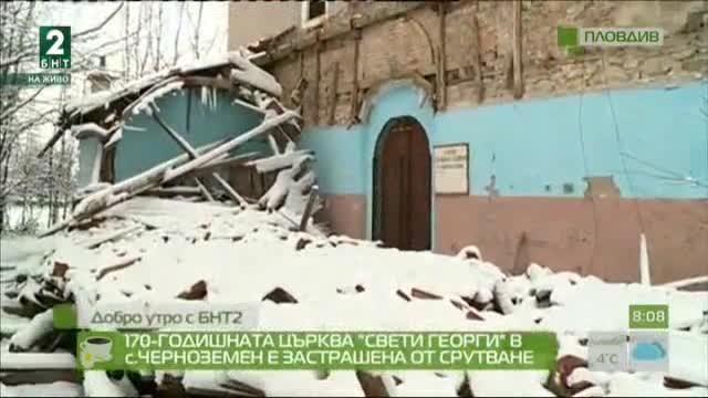 """170-годишната църква """"Свети Георги"""" в Черноземен е застрашена от пълно срутване"""