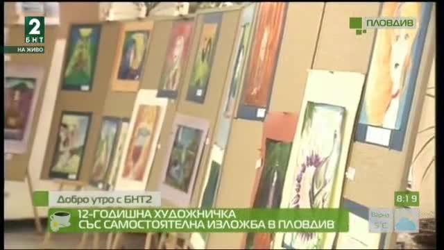 12-годишна художничка със самостоятелна изложба в Пловдив